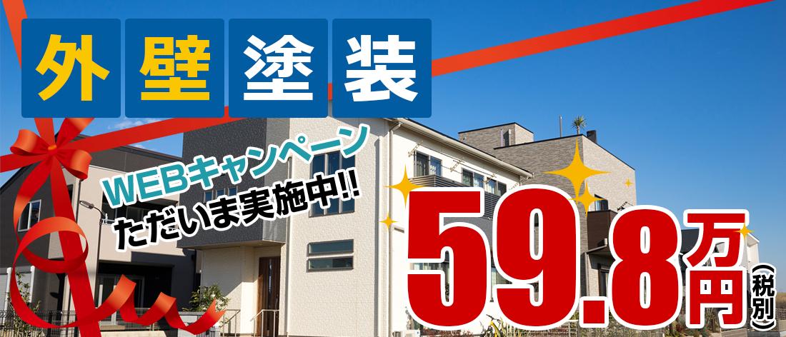 外壁塗装 WEBキャンペーンただいま実施中!! 59.8万円(税別)