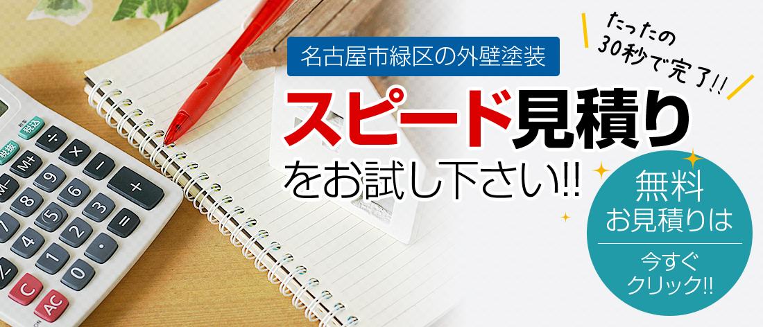 名古屋市緑区の外壁塗装 スピード見積りをお試し下さい!! 無料お見積りは今すぐクリック!!
