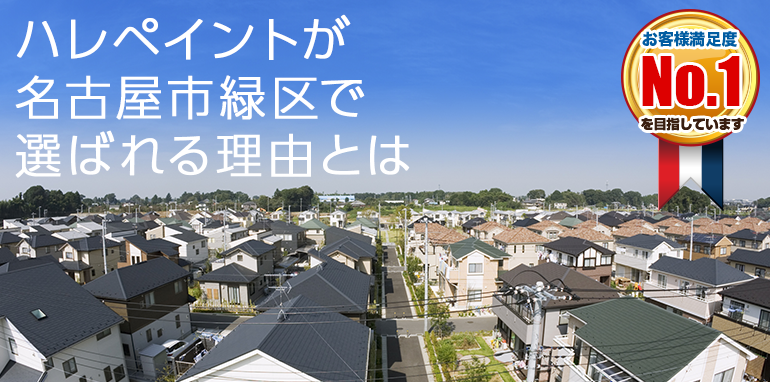 ハレペイントが名古屋市緑区で選ばれる理由とは お客様満足度No.1を目指しています