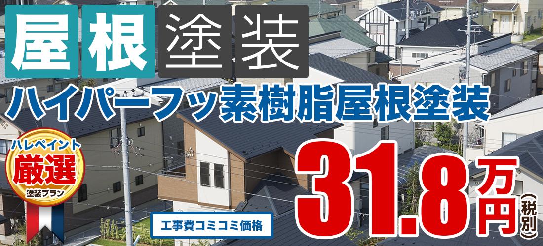 ハイパーフッ素樹脂屋根塗装塗装 31.8万円