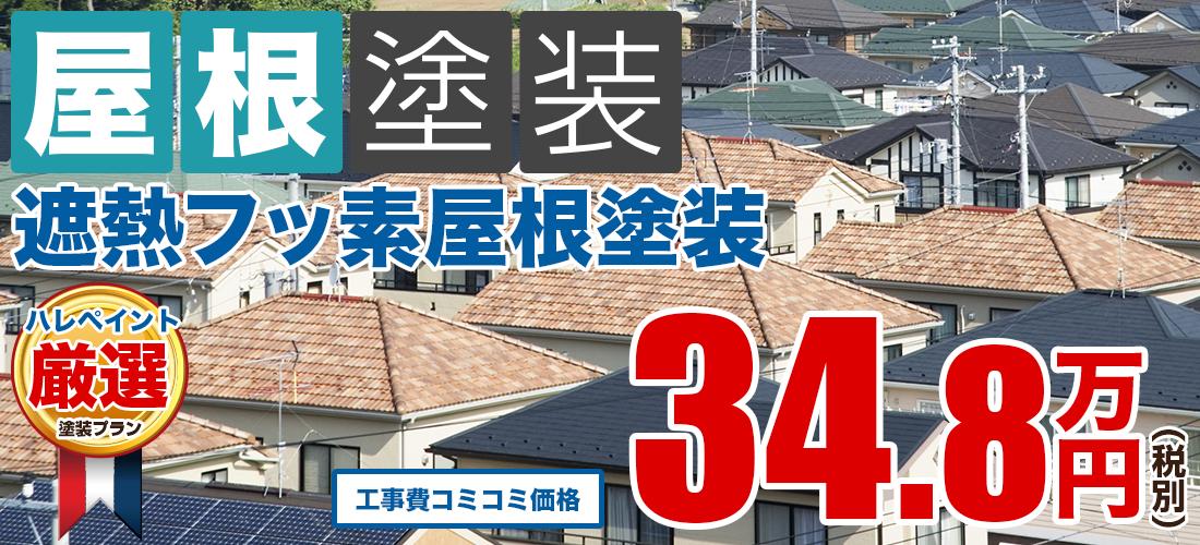 遮熱フッ素屋根塗装塗装 税込38.28万円