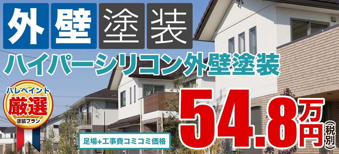ハイパーシリコン外壁塗装塗装 54.8万円