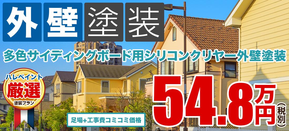 多色サイディングボード用シリコンクリヤー外壁塗装塗装 54.8万円