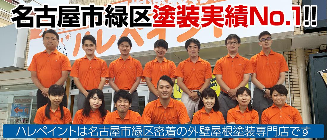名古屋市緑区塗装実績No.1 ハレペイントは名古屋市緑区密着の外壁屋根塗装専門店です