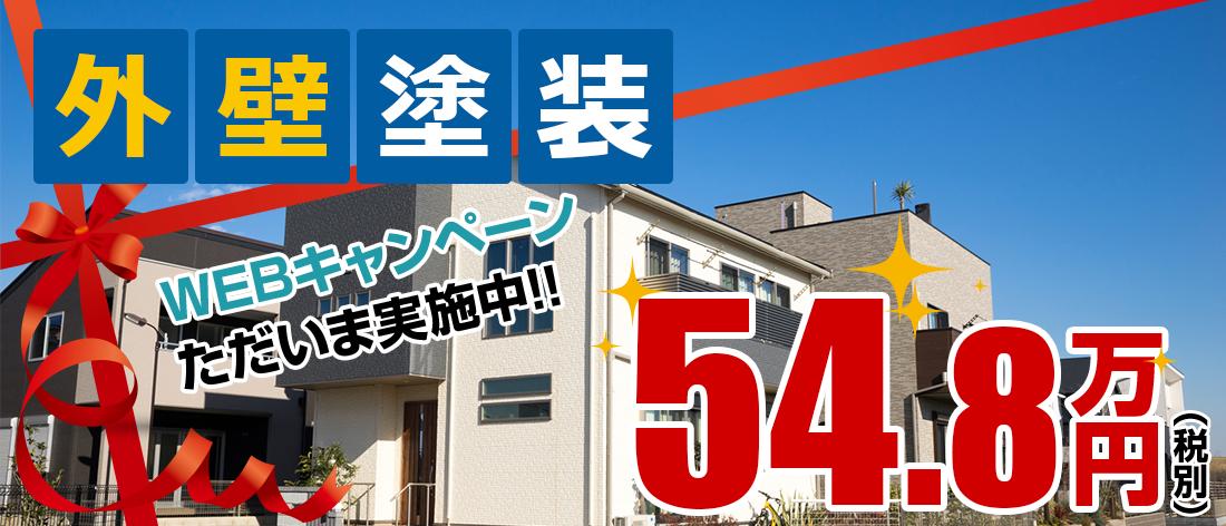 外壁塗装 WEBキャンペーンただいま実施中!! 54.8万円(税別)