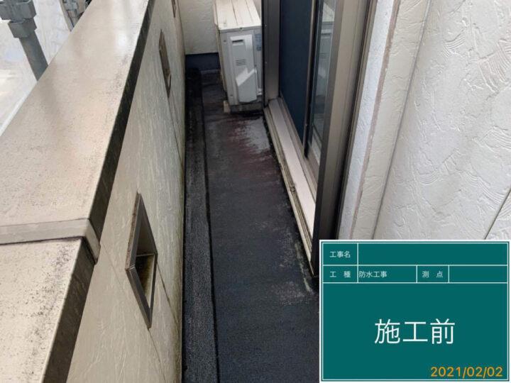 バルコニー防水塗装