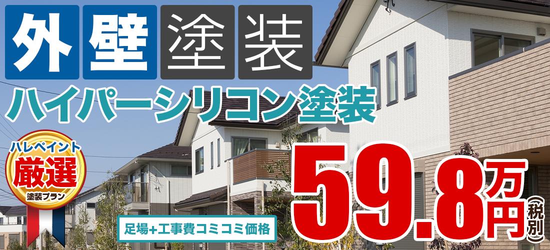 ハイパーシリコン外壁塗装塗装 税込65.78万円