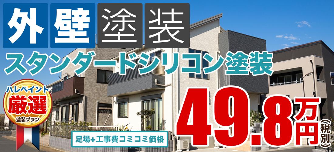 スタンダードシリコン外壁塗装塗装 49.8万円