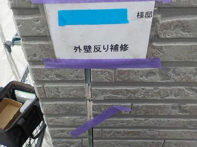 外壁反り補修