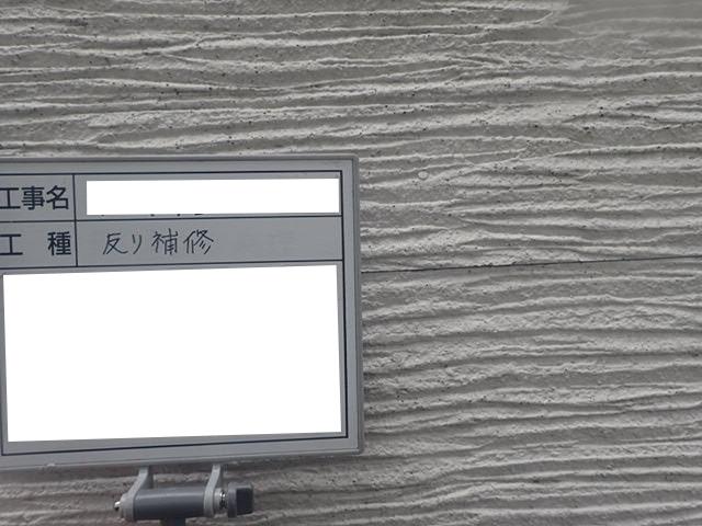 外壁浮き・反り補修