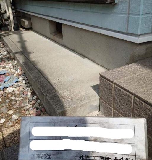 土台基礎水切り板金塗装