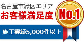 名古屋市緑区エリア お客様満足度No.1 施工実績5,000件以上